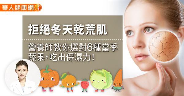 拒絕乾荒肌 營養師教你選對6種當季蔬果,吃出保濕力!