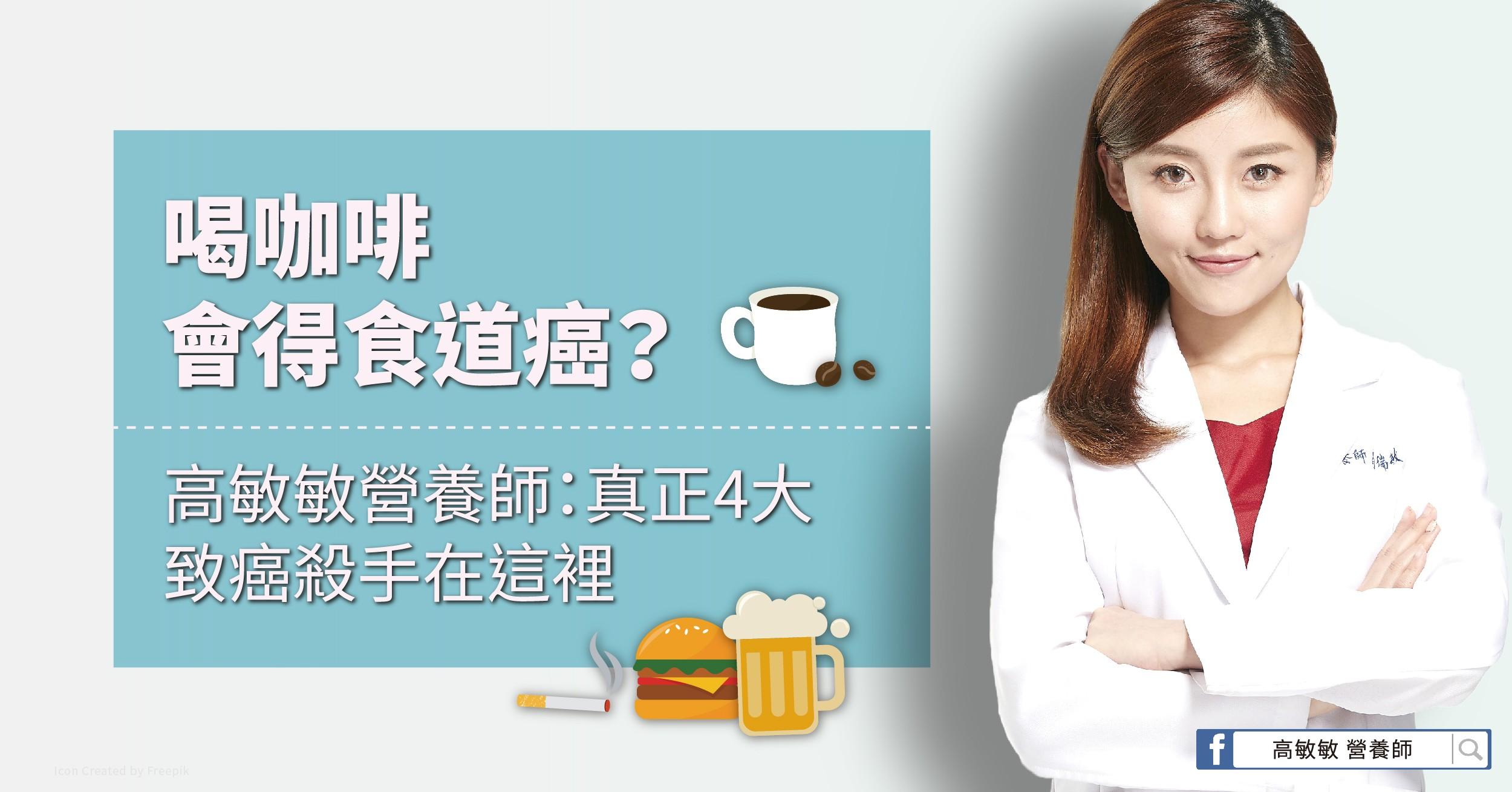 喝咖啡會得食道癌?營養師:真正4大致癌殺手在這裡