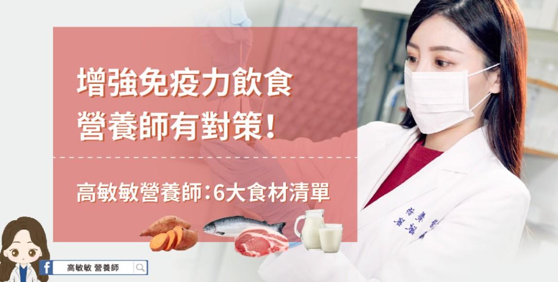預防武漢肺炎、流感,就該提升免疫力!高敏敏營養師提供 6 個飲食重點,從「吃」找回健康