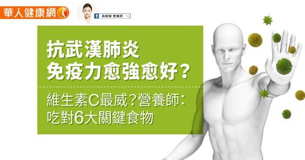 抗武漢肺炎免疫力愈強愈好?維生素C最威?營養師:吃對6大關鍵食物