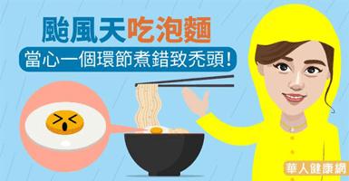 營養師:颱風天吃泡麵,當心一個環節煮錯致禿頭!