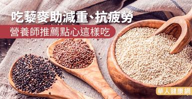 吃藜麥助減重、抗疲勞,營養師推薦點心這樣吃