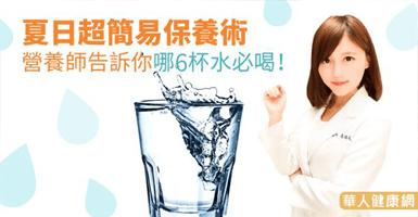 夏日超簡易保養術,營養師告訴你哪6杯水必喝!