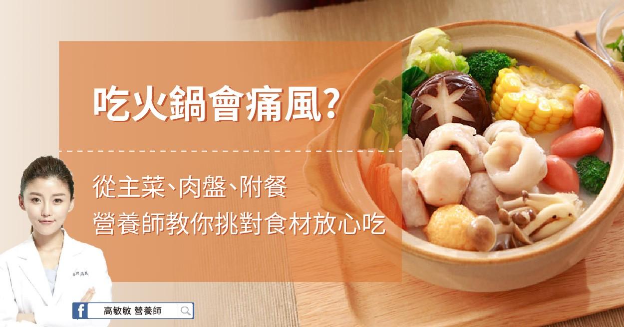擔心痛風吃火鍋害關節痛?營養師教你從菜盤、肉盤到副餐,選對食材安心吃