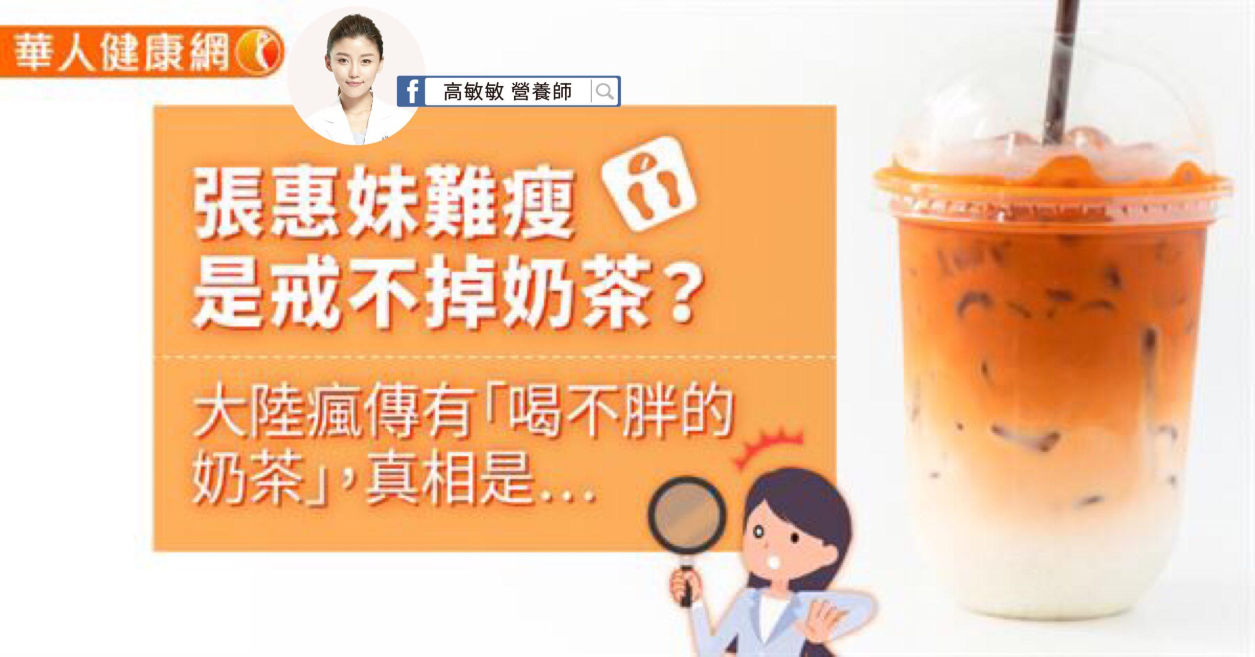 營養師:張惠妹難瘦是戒不掉奶茶?大陸瘋傳有「喝不胖的奶茶」真相是…