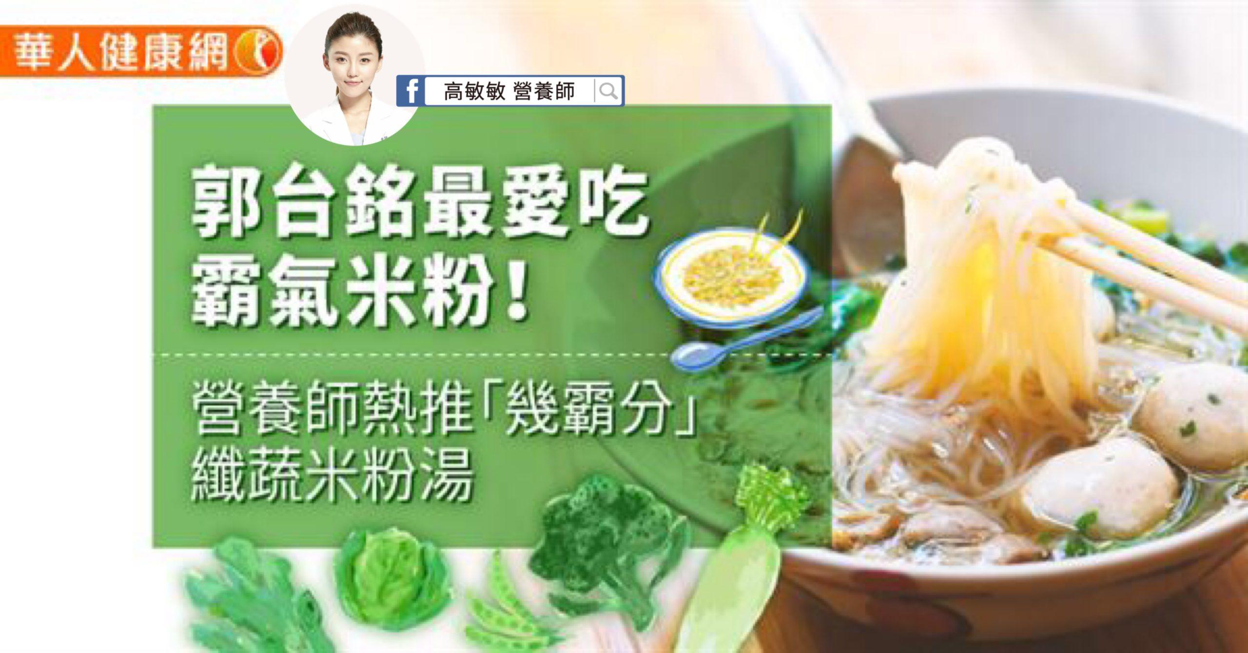 郭台銘最愛吃霸氣米粉!高敏敏營養師熱推「幾霸分」纖蔬米粉湯