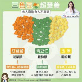 三色豆超營養-01