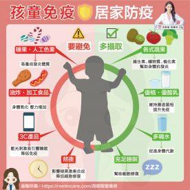 孩童免疫居家防疫-01
