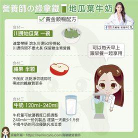 營養師の綠拿鐵 地瓜葉牛奶-01